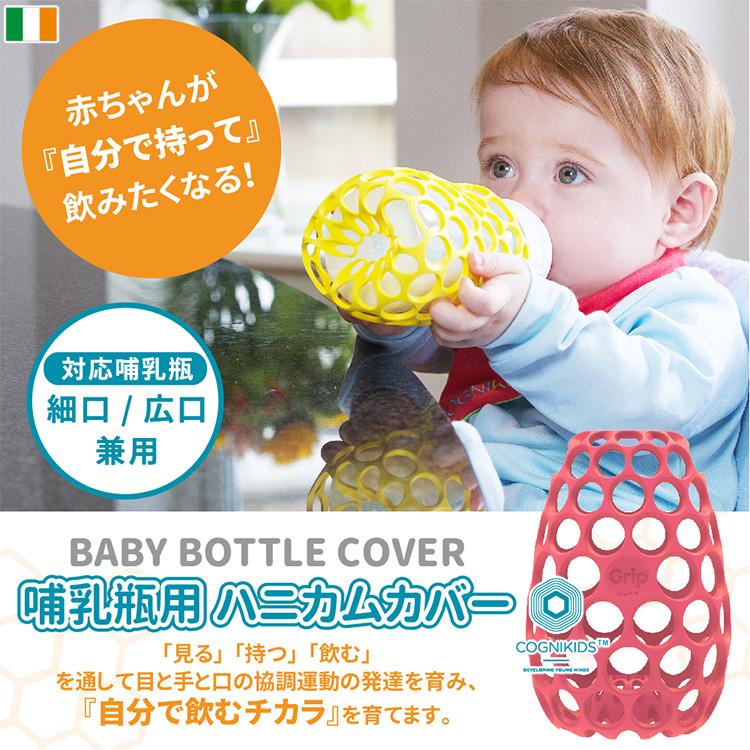 赤ちゃんが自分で持って飲みたくなる哺乳瓶