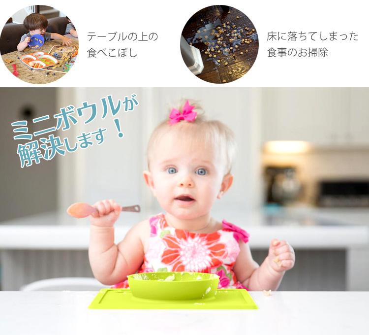 食べこぼしや床掃除の手間をezpz(イージーピージー)で解決