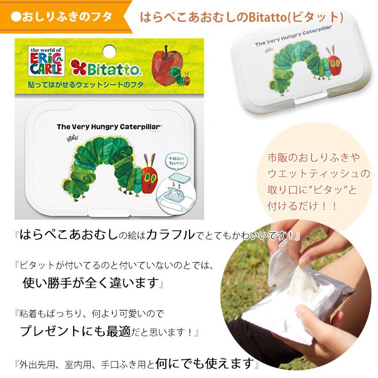 選べる福袋・出産祝い・ギフト5点セット(はらぺこあおむしのビタット)