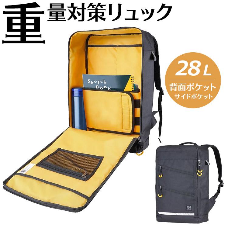 重量対策リュック28L・背面ポケット・サイドポケット