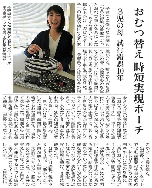 おむつ替え20秒縮めるおむつポーチ紹介の朝日新聞紙面