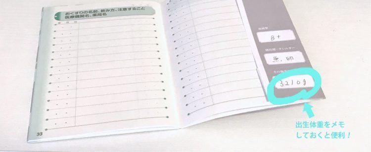 折返し部分にメモ欄がある便利なお薬手帳ケース