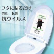 トイレのふたに貼る除菌シート!トイレのフタ裏ぺったん アドレット