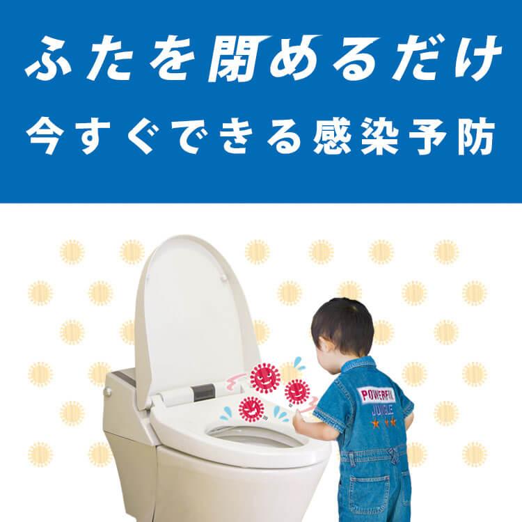 トイレのふたに貼るだけの除菌シート!いますぐできる感染予防。こどもとトイレの便器の距離は予想外に近いです