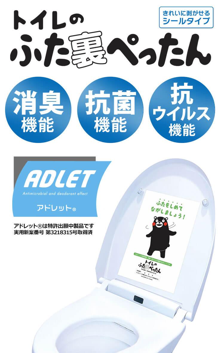 トイレのふたに貼るだけの除菌シート!トイレのフタ裏ぺったん アドレット(ADRET)で感染予防