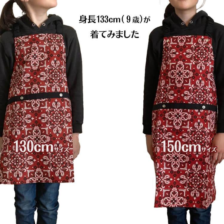 10秒で着れるキッズ エプロン 身長133cm(9歳)女の子が130cmサイズ、150cmサイズをそれぞれ着用
