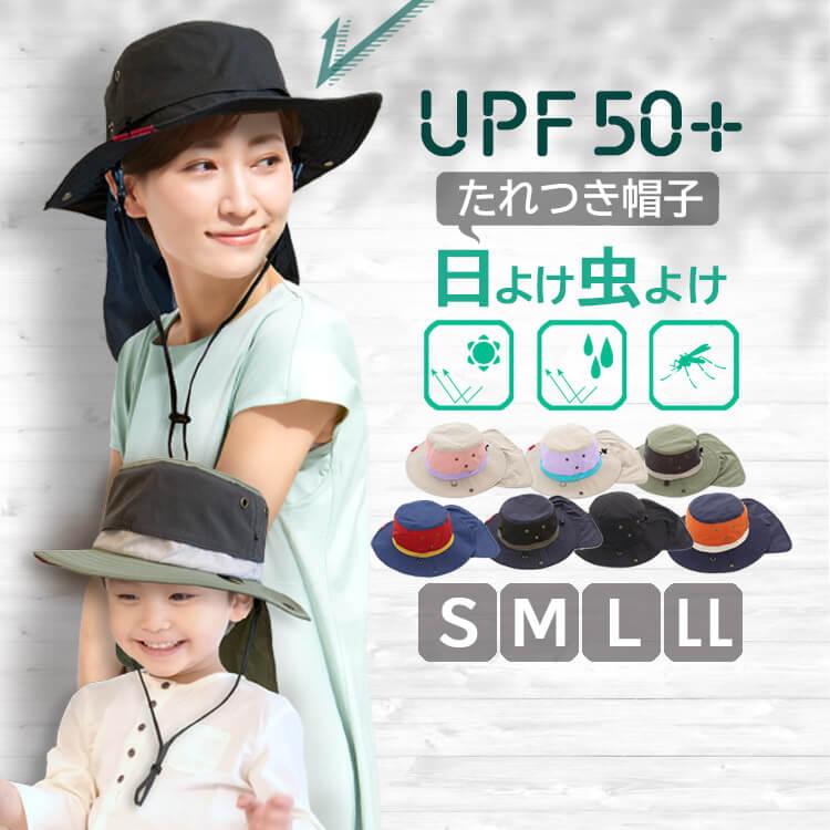 虫と紫外線からママと子どもを守る!プロティカ日よけ虫よけ帽子