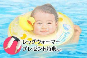 ママの入浴をラクに楽しく!スイマーバ(Swimabva)